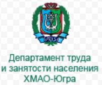 Департамент труда и занятости ХМАО