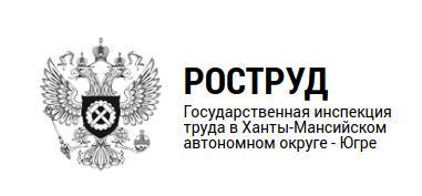 Государственная инспекция труда ХМАО